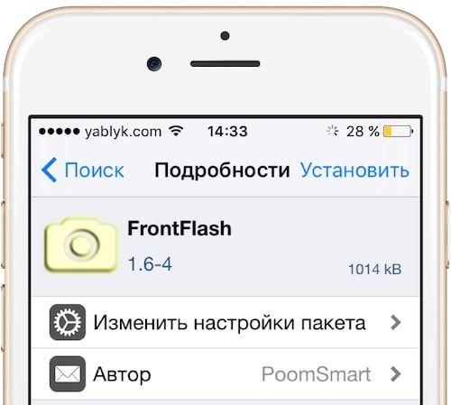 Как включить селфи-вспышку на iPhone 6, 5s, 5, 4s