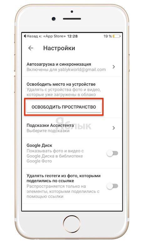 Освободить пространство на iPhone