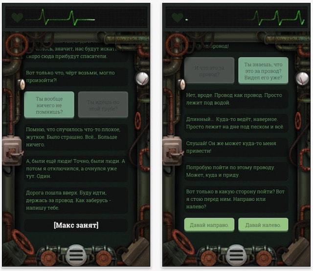 «Привет, незнакомец!» - текстовый квест для iPhone и iPad