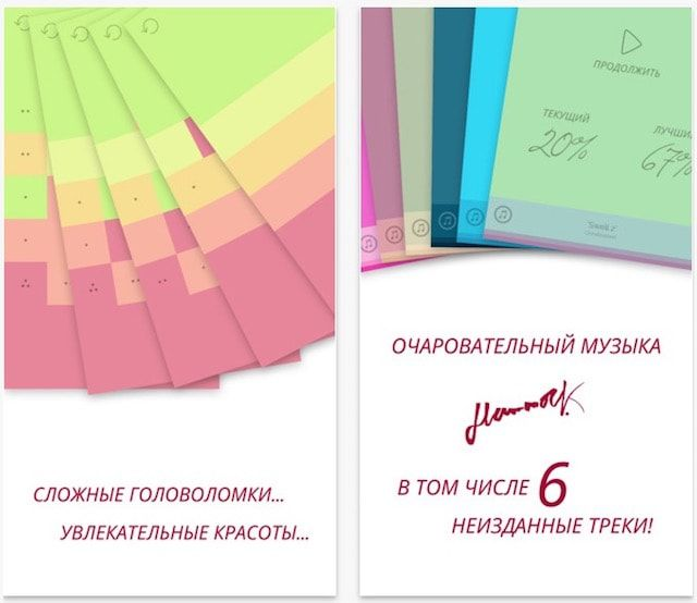 Головоломка harmony 3 для iPhone и iPad