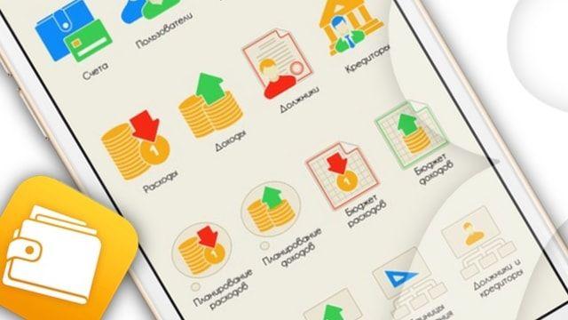 Домашняя бухгалтерия - ведение семейного финансового учета на iPhone и iPad