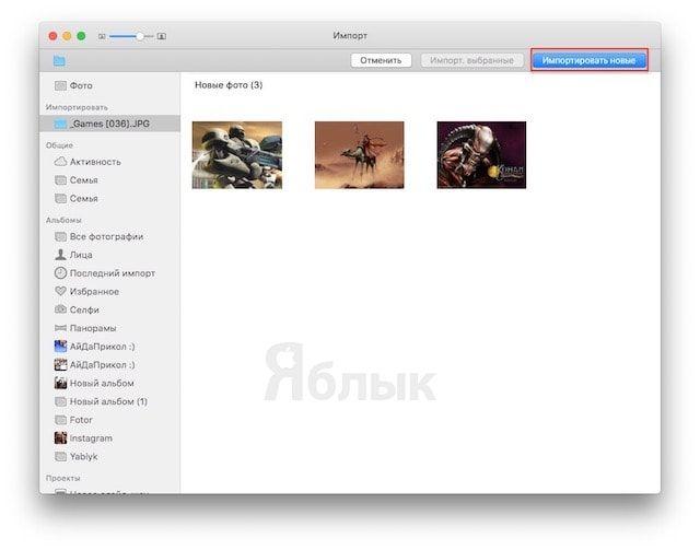 Перемещение новых фото с помощью опции «Импортировать»