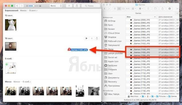 Перетащите изображения на иконку приложения Фото