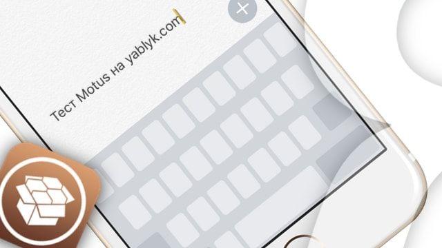Как превратить клавиатуру в трекпад на iPhone 6, iPhone 5s и iPhone 4s (джейлбрейк)