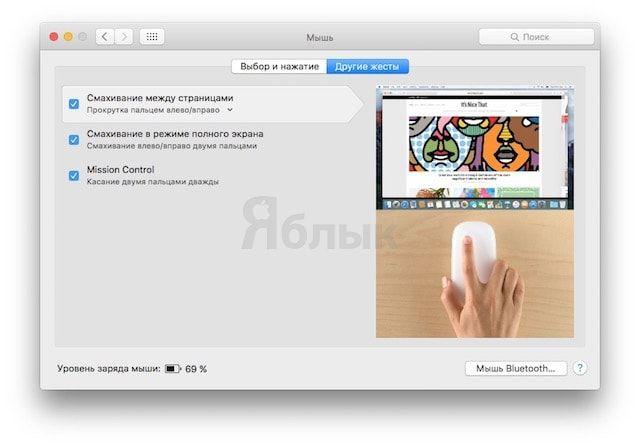 Другие жесты мыши на Mac OS X