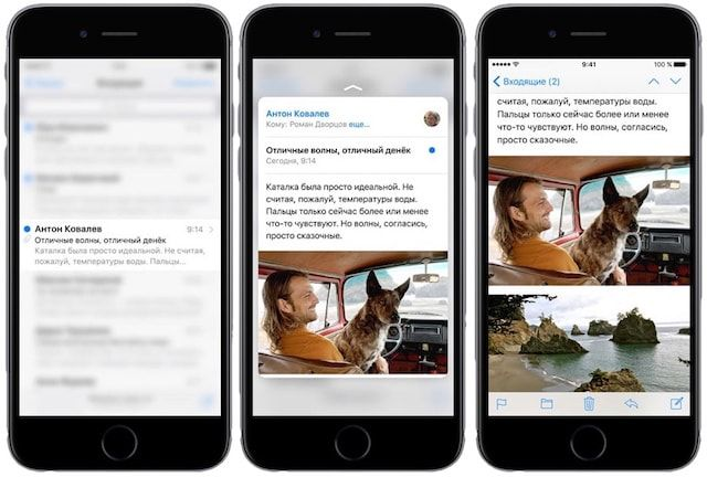 mail 3d touch
