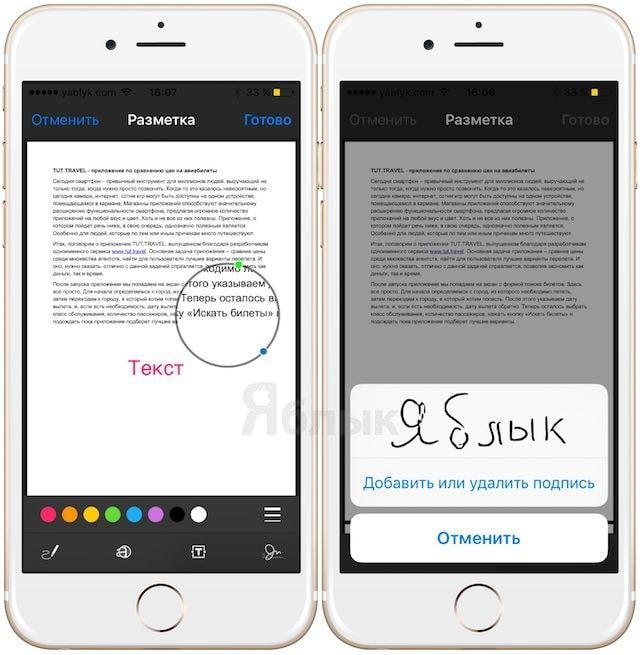 Рисование, добавление подписи и другие правки во вложенных PDF-файлах