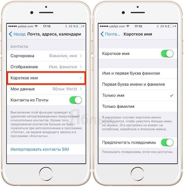 Сокращение имени в Mail на iPhone