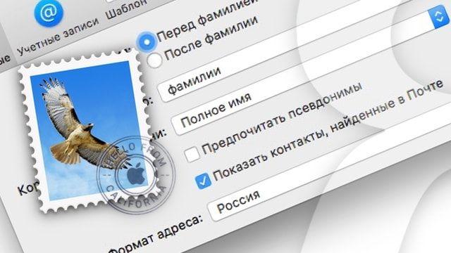 Контакты в Mail