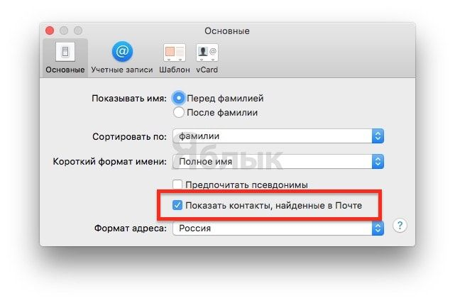 Контакты из Почты на Mac