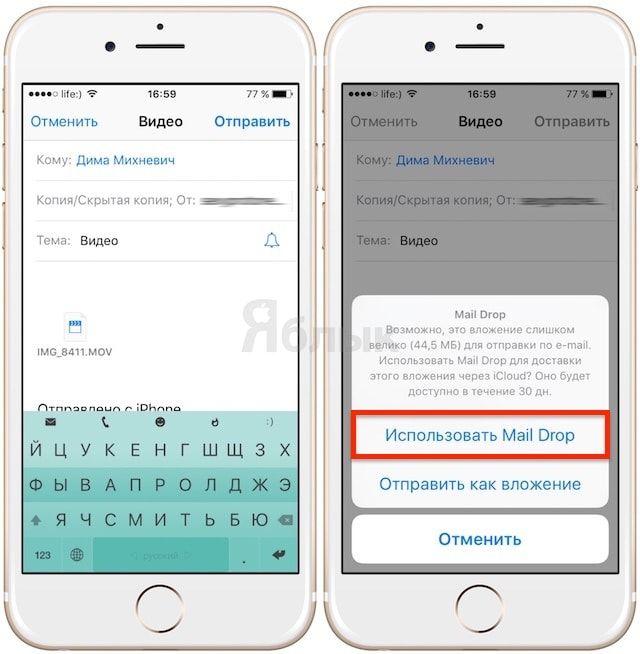 Как отправлять электронные письма с вложениями до 5 Гб на iPhone и iPad