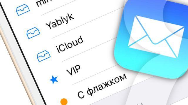 Секреты и возможности приложения Mail на iPhone в iOS 9