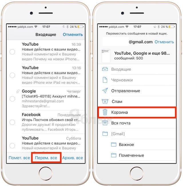 Очистка ящика в Mail на iPhone