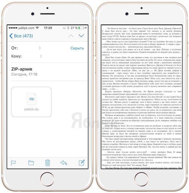 Распаковка zip в Mail на iPhone