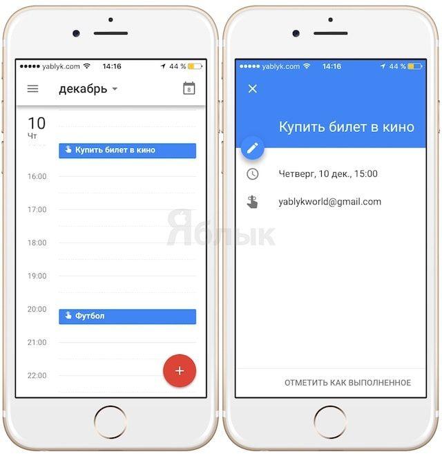 Google Календарь получил поддержку напоминаний