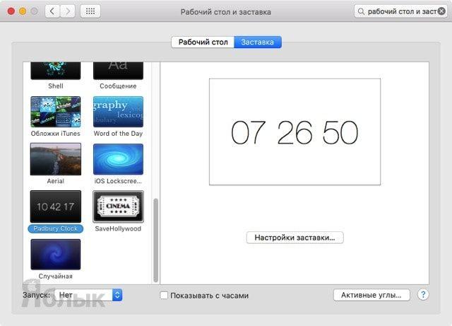 Padbury Clock Screensaver