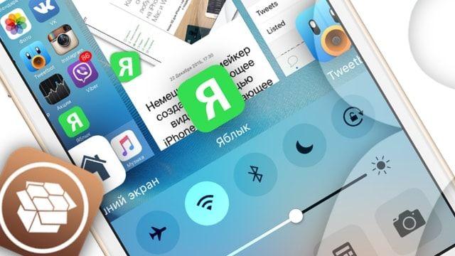 Твик Seng – лучшая альтернатива Панели многозадачности на iOS 9 - аналог Auxo