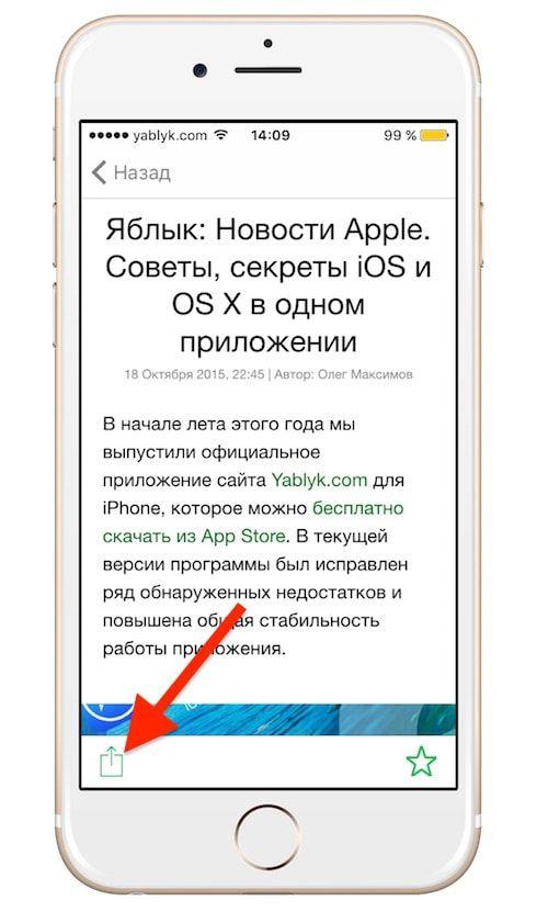 Как быстро отправлять фото, видео и ссылки пользователям Skype на iPhone и iPad