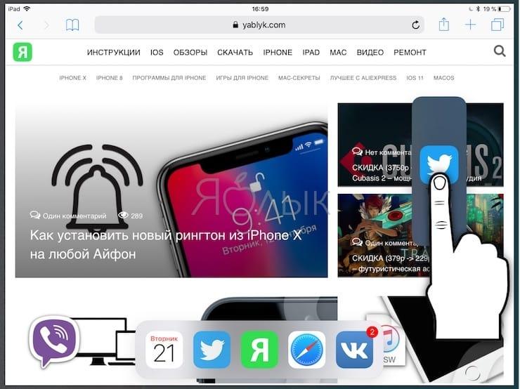 Slide Over в iPad