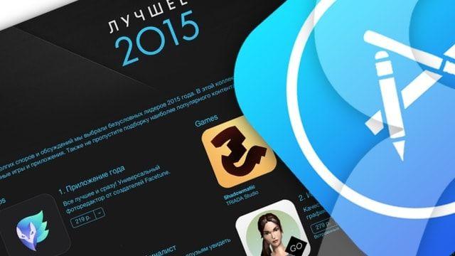 Лучшие игры и приложения 2015 года по версии Apple в российском App Store
