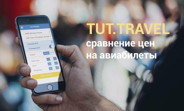 TUT.TRAVEL - приложение по сравнению цен на авиабилеты
