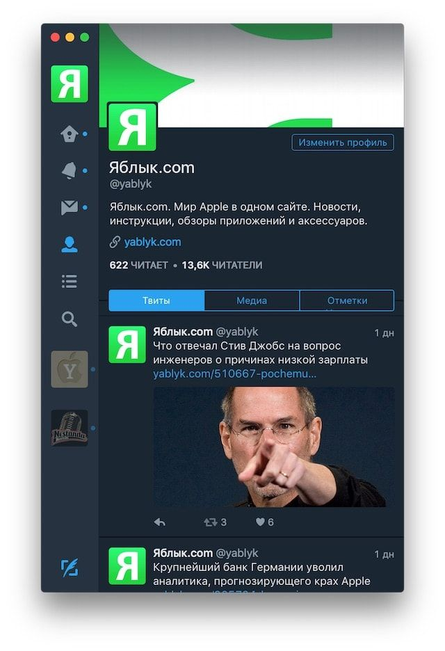 Темная тема нового Twitter для Mac OS X