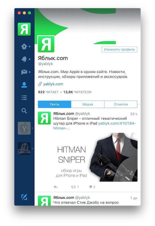 Новый Twitter для Mac OS X