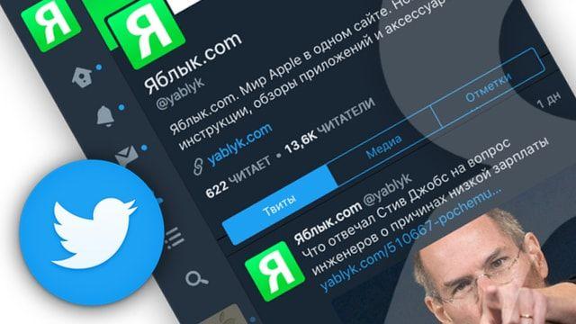 Твиттер для Mac OS X