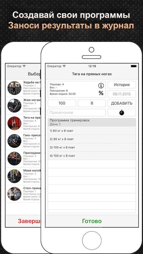 Вкачалке для iPhone - персональный тренер по фитнесу и бодибилдингу