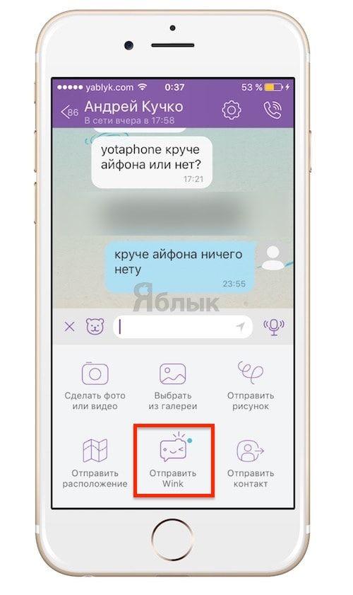 Wink на Viber в iPhone