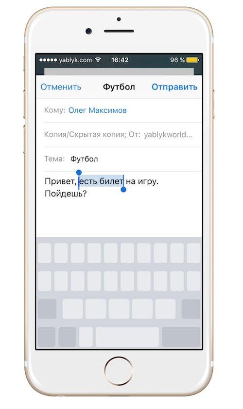 Виртуальный трекпад на iPhone 6s