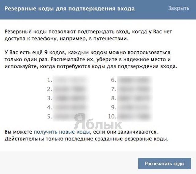 резервные коды вконтакте