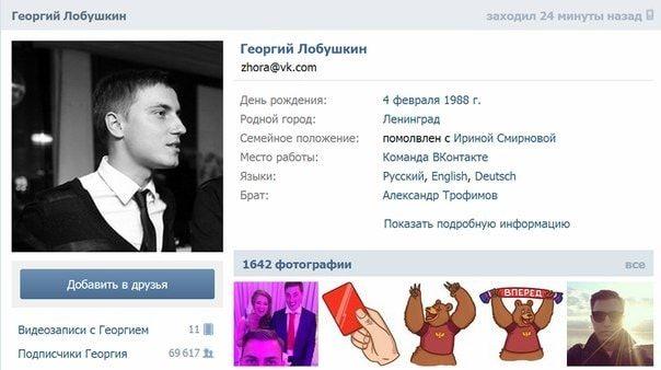 правильно оформленная страница вконтакте
