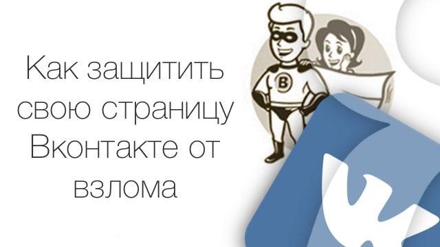 Как защитить свою страницу Вконтакте от взлома