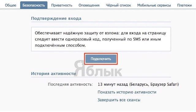 Как защитить свой аккаунт Вконтакте от взлома