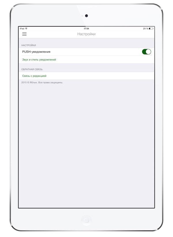 yablyk-for-ipad-app-1
