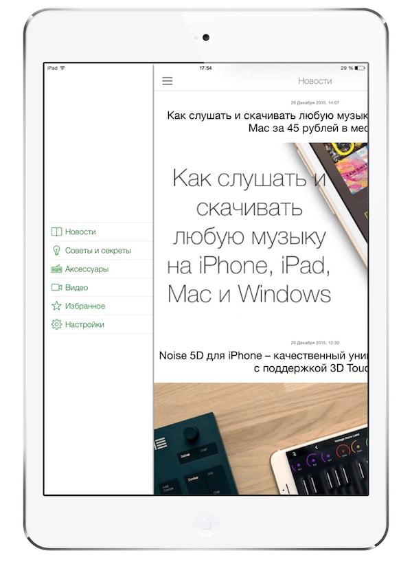 yablyk-for-ipad-app-4