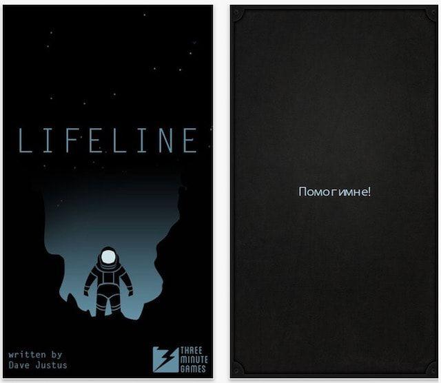 Lifeline игра для iOS