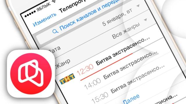 Tviz - самая подробная и удобная телепрограмма для iPhone и iPad с возможностью распознавания канала
