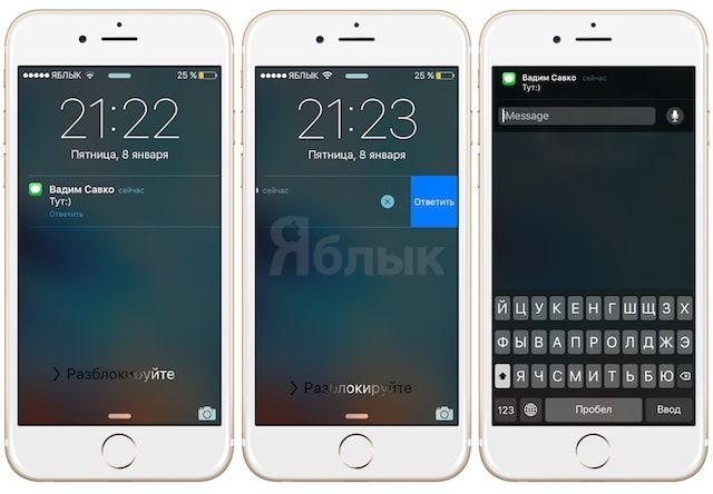 Как отвечать на сообщения с экрана блокировки, не вводя пароль