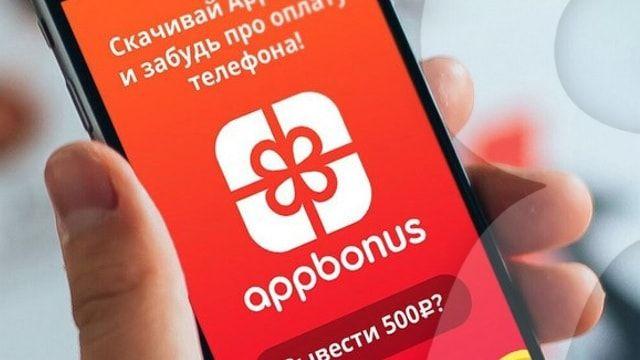 AppBonus заработать на iPhone
