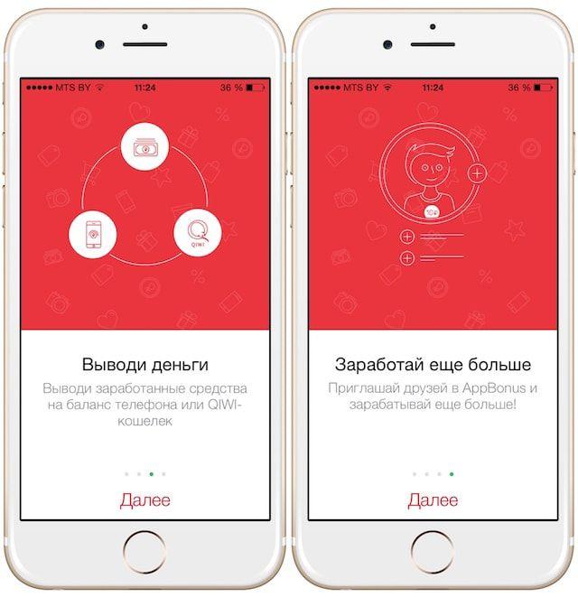 Как заработать на скачивании приложений на iPhone