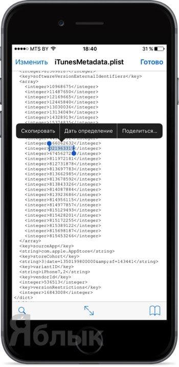 App Admin