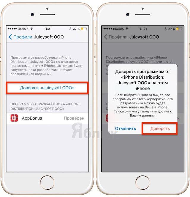 Установка AppBonus - заработок на iPhone