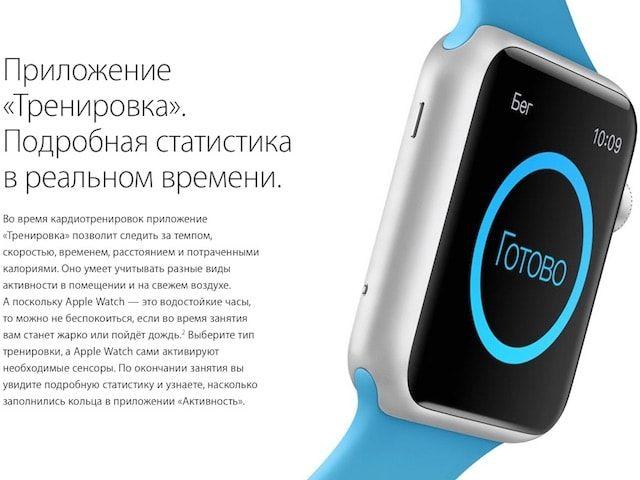 Приложение Тренировка для Apple Watch