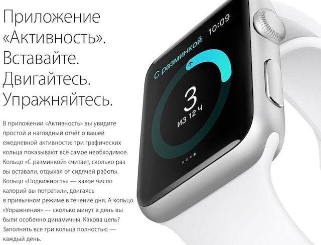 Приложение Активность для Apple Watch