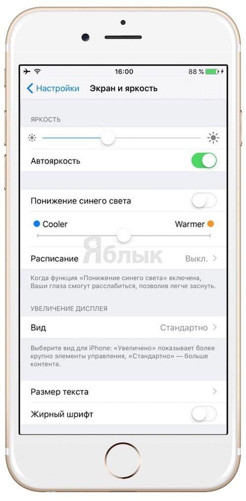 Ночной режим в iOS 9