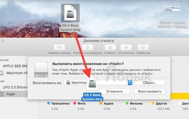 Создание загрузочной флешки OS X Mavericks