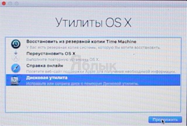 Дисковая утилита в режиме восстановления Mac OS X