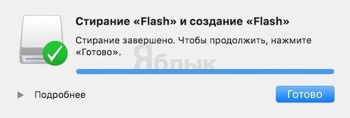 Форматирование USB-флешки в OS X Extended (журналируемый)